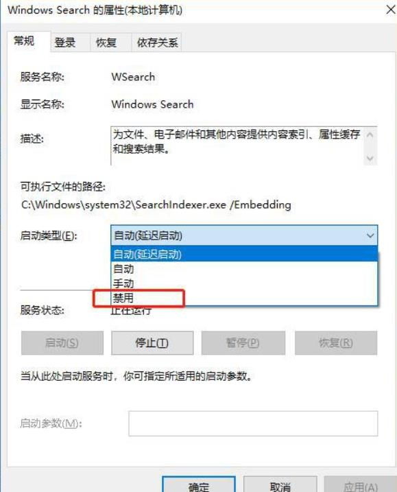 关闭windows search